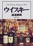 ウイスキー銘酒事典