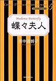 マンガ 名作オペラ / 里中 満智子 のシリーズ情報を見る