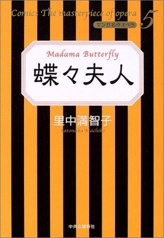 蝶々夫人 (マンガ名作オペラ5)の詳細を見る