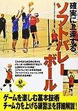 確実に上達するソフトバレーボール (SPORTS LEVEL UP BOOK) 画像
