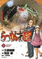 らーめん才遊記(1) (ビッグコミックス)