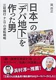日本一の「デパ地下」を作った男 三枝輝行 ナニワの逆転戦略 画像