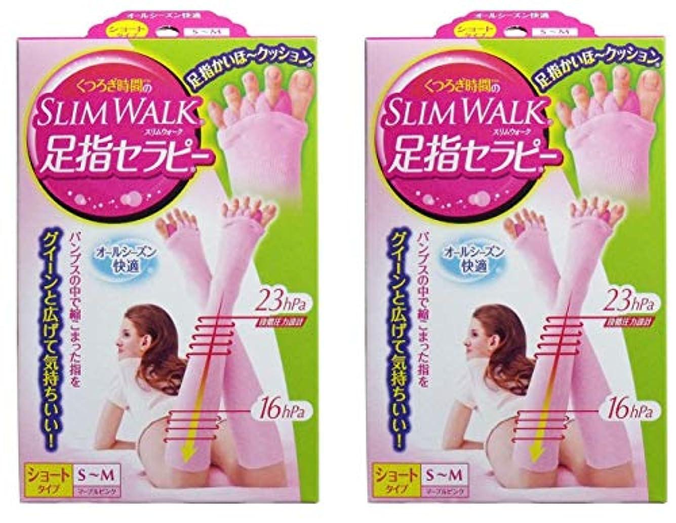 壊れたヒューズ大【2個セット】スリムウォーク 足指セラピー (オールシーズン用) ショートタイプ S-Mサイズ マーブルピンク(SLIM WALK,split open-toe socks,SM)×2個