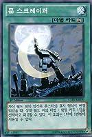 韓国版 遊戯王 ムーン・スクレイパー【ノーマル】EXP6-KR030
