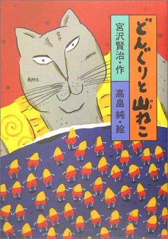 宮沢賢治のおはなし (1) どんぐりと山ねこの詳細を見る