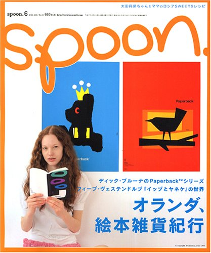 spoon. (スプーン) 2005年 06月号