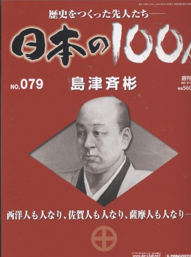 週刊日本の100人(No.079) 島津斉彬 (2007/08/14月号)