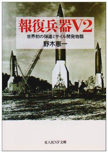 報復兵器V2―世界初の弾道ミサイル開発物語 (光人社NF文庫)の詳細を見る