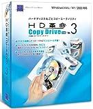 HD革命/CopyDrive Ver.3 Std