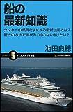 船の最新知識 (サイエンス・アイ新書)