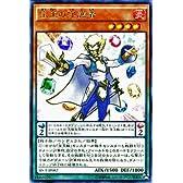遊戯王 SECE-JP082-R 《宝玉の守護者》 Rare