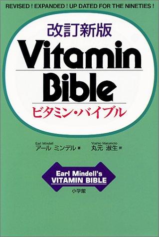 ビタミン・バイブルの詳細を見る