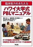 臨床能力をきたえるハワイ大学式PBLマニュアル―すべての医師に求められる『問題発見・解決能力』をマスターする厳選症例!