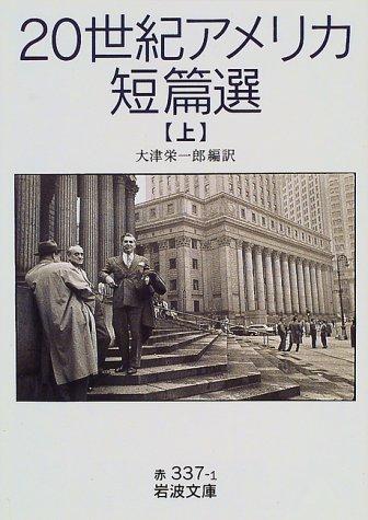 20世紀アメリカ短篇選〈上〉 (岩波文庫)の詳細を見る
