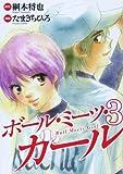 ボール・ミーツ・ガール 3 (ヤングジャンプコミックス)