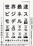 世界最速ビジネスモデル 中国スタートアップ図鑑