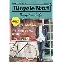 BICYCLE NAVI(バイシクルナビ) 2016年 08 月号 [雑誌]