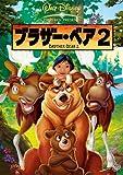 ブラザー・ベア2[DVD]