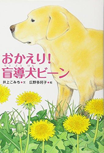 おかえり! 盲導犬ビーン (いのちいきいきシリーズ)の詳細を見る
