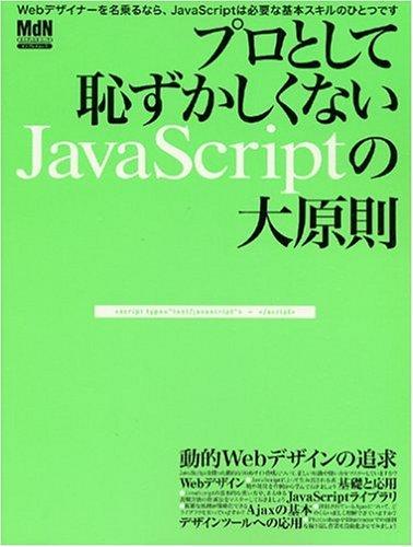 プロとして恥ずかしくないJavaScriptの大原則 (エムディエヌ・ムック―インプレスムック)の詳細を見る