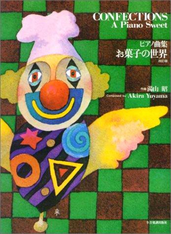 ピアノ曲集 お菓子の世界 改訂版の詳細を見る