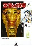 王家の紋章 15 (秋田文庫 17-15)