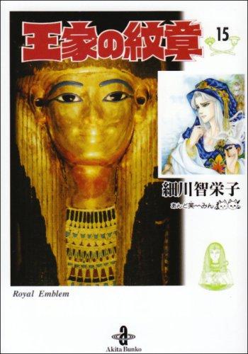 王家の紋章 15 (秋田文庫 17-15)の詳細を見る