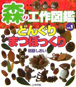 森の工作図鑑〈vol.1〉どんぐり・まつぼっくりの詳細を見る