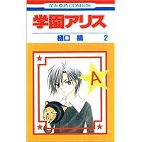 学園アリス (2) (花とゆめCOMICS (2517))