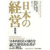 日本の経営 〔新訳版〕