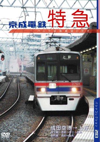 京成電鉄 空港特急 [DVD]