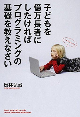 子どもを億万長者にしたければプログラミングの基礎を教えなさいの詳細を見る