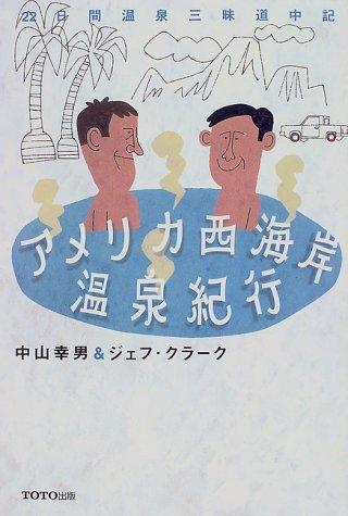 アメリカ西海岸 温泉紀行―22日間温泉三昧道中記