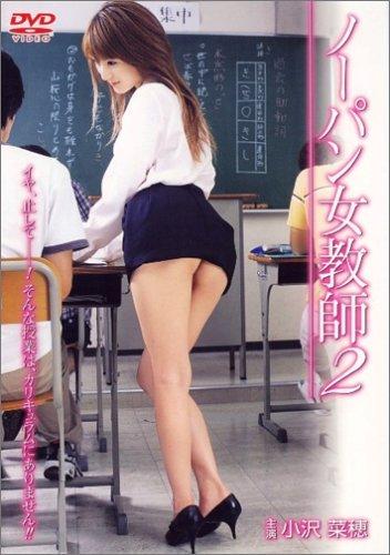 ノーパン女教師 2 [DVD]