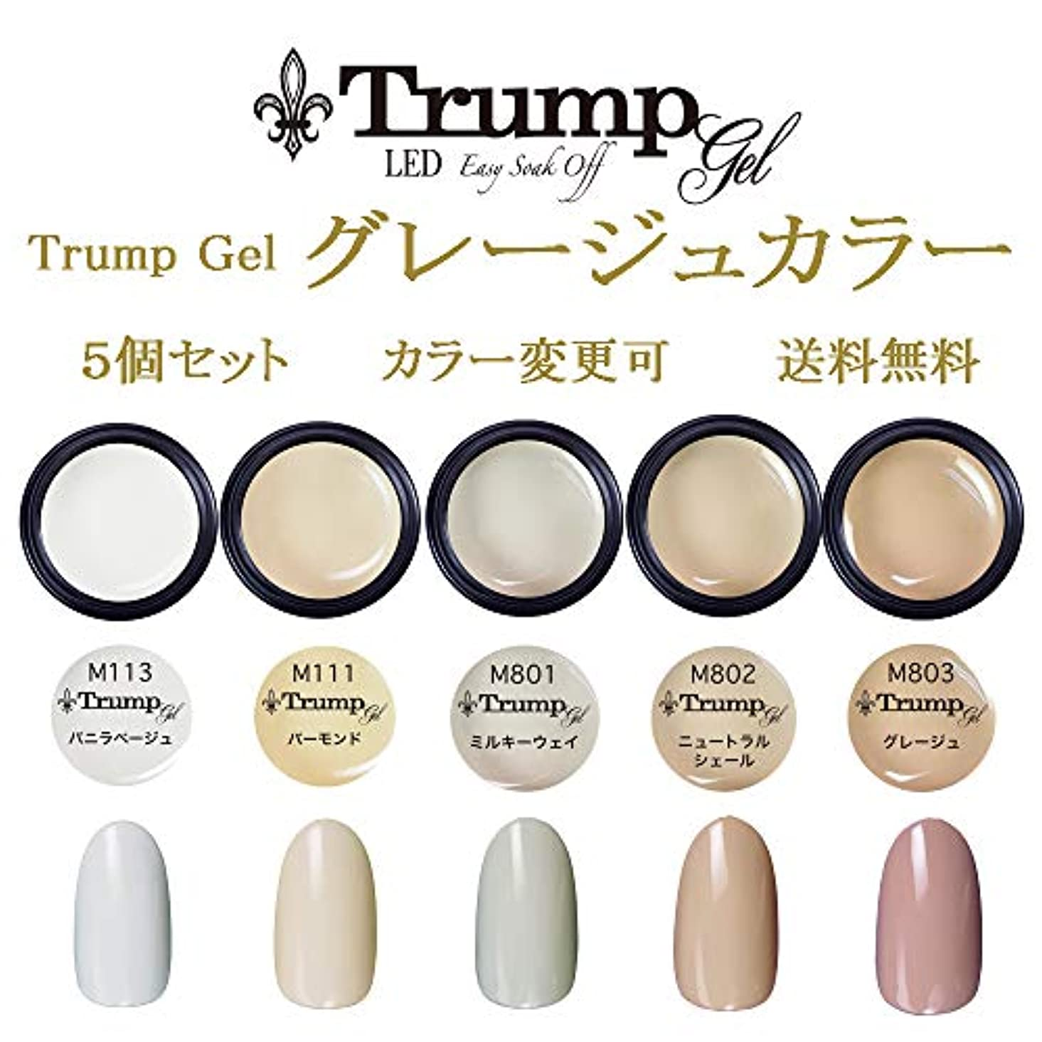 日曜日符号イライラする日本製 Trump gel トランプジェル グレージュカラー 選べる カラージェル 5個セット ホワイト ベージュ ピンク スモーク