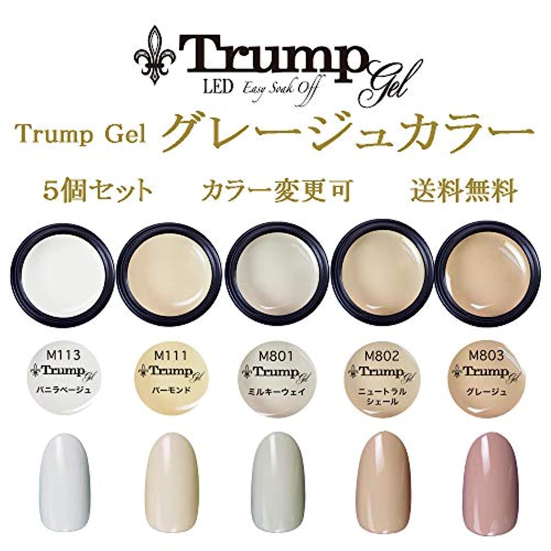 船外強調スリチンモイ日本製 Trump gel トランプジェル グレージュカラー 選べる カラージェル 5個セット ホワイト ベージュ ピンク スモーク