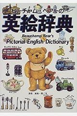 ビーチャム・ベアーの英絵辞典 単行本