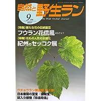 自然と野生ラン 2007年 09月号 [雑誌]