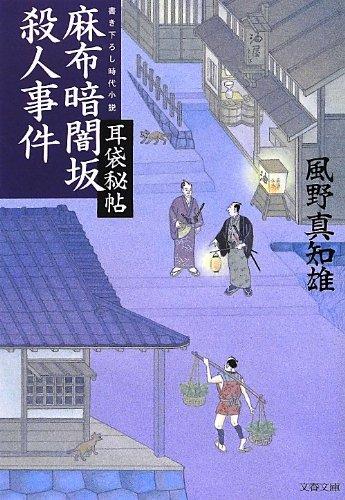 麻布暗闇坂殺人事件―耳袋秘帖 (文春文庫)