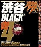 渋谷BLACK2(4)コギャルは眠らない ピッピッピ! ギャルハメオムニバス [DVD]