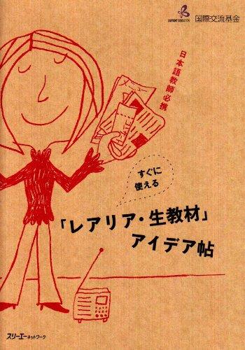すぐに使える「レアリア・生教材」アイデア帖―日本語教師必携の詳細を見る