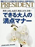 PRESIDENT (プレジデント) 2017年5/1号(できる大人の満点マナー)