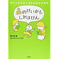 鼻のせいかもしれません: 親子で読む鼻と発育の意外な関係 (単行本)