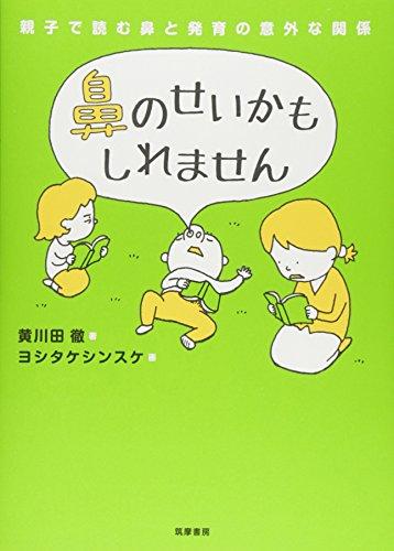鼻のせいかもしれません: 親子で読む鼻と発育の意外な関係 (単行本)の詳細を見る