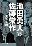 池田勇人VS佐藤栄作 昭和政権暗闘史 三巻 (静山社文庫)