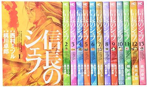 信長のシェフ コミック 1-15巻セット (芳文社コミックス) 梶川卓郎 芳文社