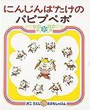 にんじんばたけの パピプペポ (かこさとし おはなしのほん( 8))