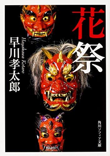 花祭 (角川ソフィア文庫)