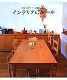 【書籍】インテリアのルールにて、当店のお客さまのインテリアが紹介されています!
