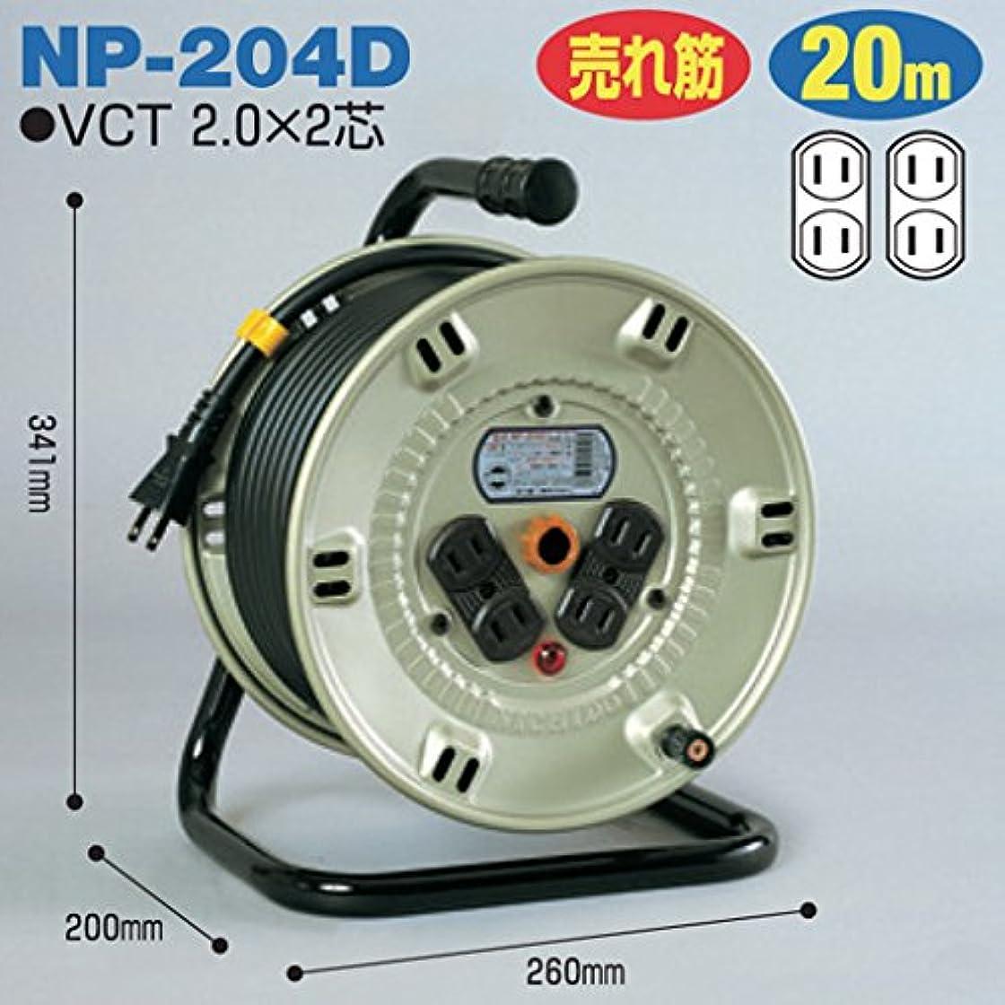 に渡って追跡コンバーチブル電工ドラム 標準型ドラム(屋内型) NP-204D 20m アース無 日動工業